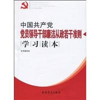 Book a genuine Chinese Communist Party leadership cadres in politics certain criteria learning ...