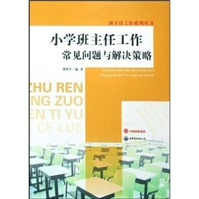 9787510000003: Primary school class teacher Common Problems and Solutions Strategy Series class teacher(Chinese Edition)