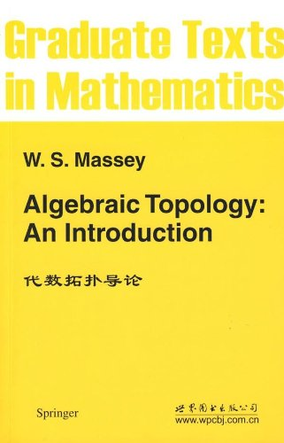 Introduction to algebraic Topology: An Introduction (Chinese Edition): Massey W S.