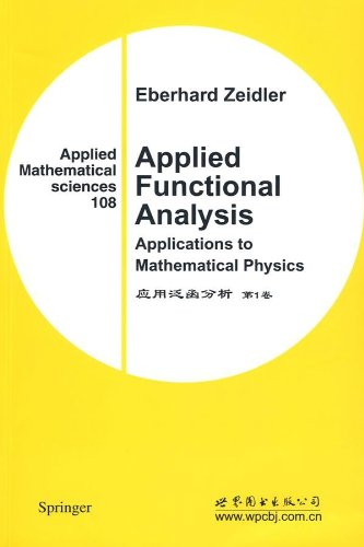 9787510005442: Applied Functional Analysis: Applications to Mathematical Physics (Applied Mathematical Sciences) (Volume 108)