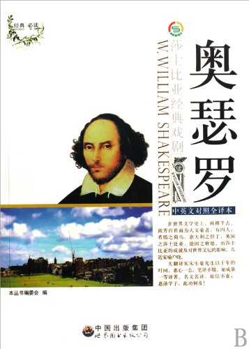 9787510005886: Othello-the classical play of Shakespeare-Chinese to English edition (Chinese Edition)