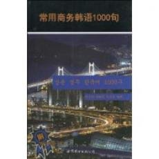 1000 Common Korean Business (With MP3 disk): Zhang Wen Li