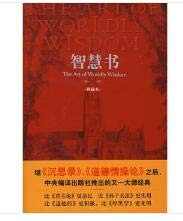 9787510017780: The Art of Worldly Wisdom (English and Chinese Edition)