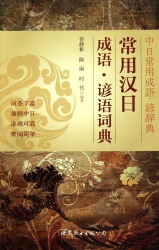 Chinese-Japanese Idioms and Proverbs dictionary (Chinese Edition): he jing bin