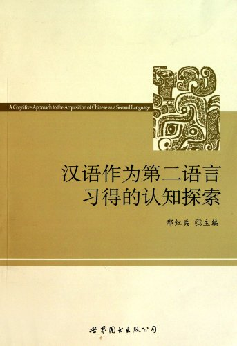 9787510018787: Chinese Language Teaching Aids: Skill-drill Flashcards on Elementary Chinese Vocabulary, Grammar and Functions (Chinese Edition)
