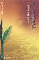 9787510020735: ANXI TI KUANYIN: The Legend of a Great Plant (Chinese Edition)
