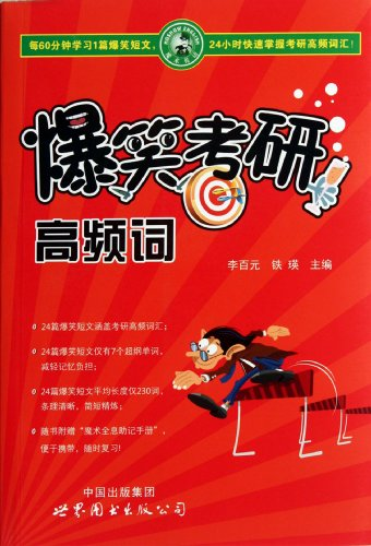 9787510022739: Hilarious frequency words in Postgraduates Entrance Examination English (Chinese Edition)