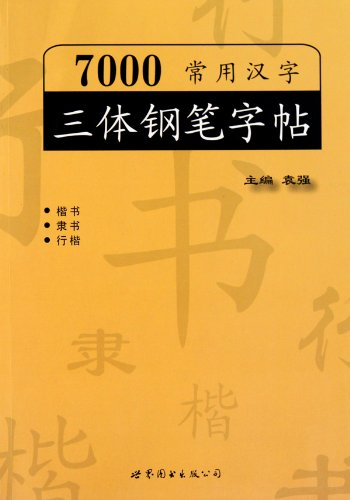 9787510023026: 7000 Common Chinese Characters of Trisome Pen Copy (Chinese Edition)