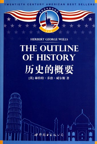 9787510024764: The Outline of History (Chinese Edition)