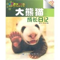 9787510027154: Panda's Growth Diary (Chinese Edition)