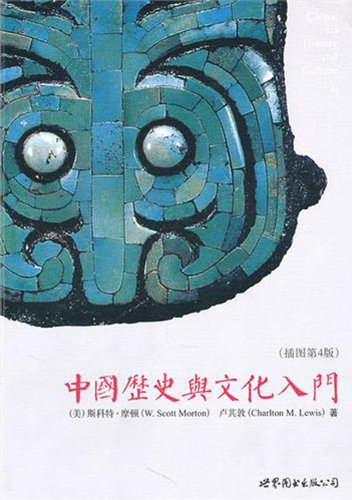 9787510027314: China: Its History and Culture (Chinese Edition)