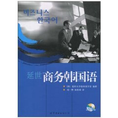 9787510027475: Yonsei Business Korean (with MP3 Disc 1) [Paperback]