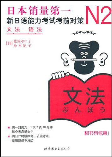 9787510027956: N2 Grammar-New Japanese Ability Test Strategy (Chinese Edition)