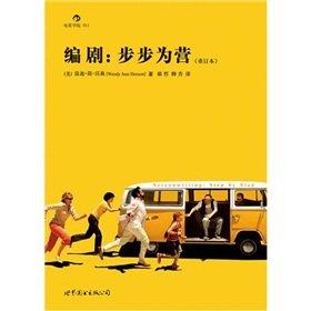 Screenplay: at every step (Revised version): MEI )HAN SEN