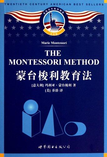 9787510031137: The Montessori Method (Chinese Edition)