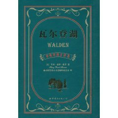 9787510031458: Walden (Bilingual Version of English And Chinese) (Chinese Edition)