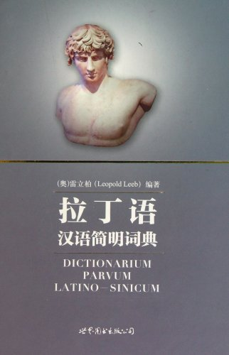 A Concise Latin-Chinese Dictionary (Chinese Edition): lei li bai