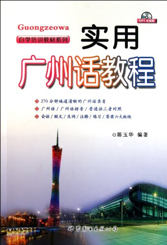 9787510033308: Practical Cantonese Course -with MP3 (Chinese Edition)