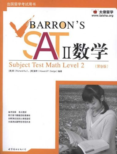 9787510035210: Barron's SAT II: Subject Test Math Level 2 with CD Rom (Chinese Language) (9th Edition)