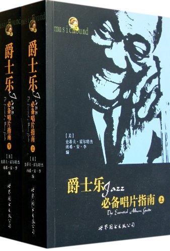 9787510036477: MusicHound Jazz:The Essential Album Guide (Chinese Edition)