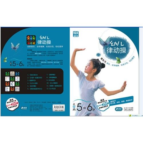 9787510038198: I Love Dancing---Rhythmic Gymnastics for 5-to-6-year-old Children---beautiful dancing manual+synchronized DVD+performing properties (Chinese Edition)
