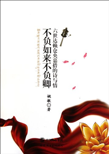 9787510041242: Live up to Rulai and Minister: the 6 life Dalai Cangyang Jiacuos Poetry and Love (Chinese Edition)