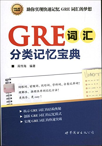 9787510059278: GRE vocabulary classification memory book (root words. prefixes word Homograph. the word discipline. classification remember the words! GRE vocabulary structure reveals a mystery. fast memory GRE vocabulary carry canon!)(Chinese Edition)