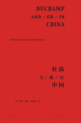 9787510060137: Duchamp And/Or/In China