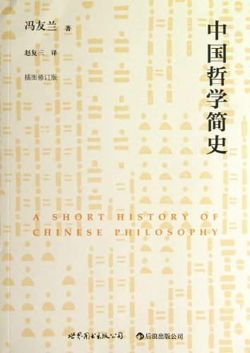 9787510060236: A Brief History of Chinese Philosophy (illustration Revision) (Chinese Edition)