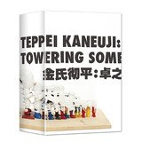 Kim Teppei : Zhuo thing(Chinese Edition)