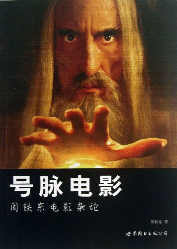 9787510061196: Film Miscellanea of Zhou Tiedong (Chinese Edition)