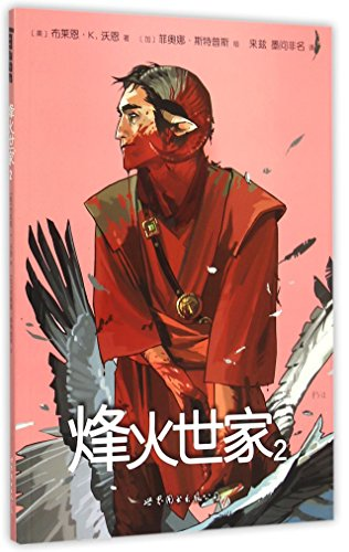 9787510066290: Saga Volume 2 (Chinese Edition)
