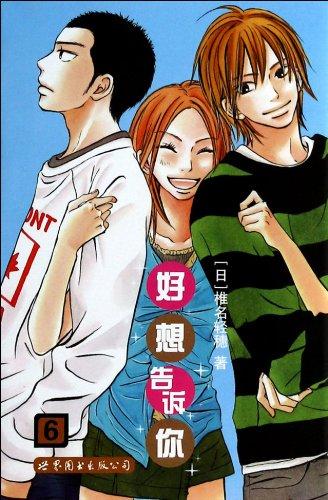 9787510066955: [(Kimi Ni Todoke: 17)] [Author: Karuho Shiina] published on (September, 2013)