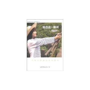 9787510067037: Ha Ji-won 's first autobiographical essays : Now this moment(Chinese Edition)
