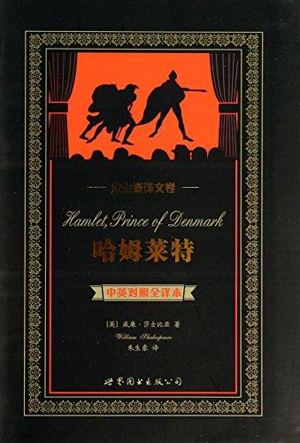 Hamlet Prince of Denmark: William Shakespeare