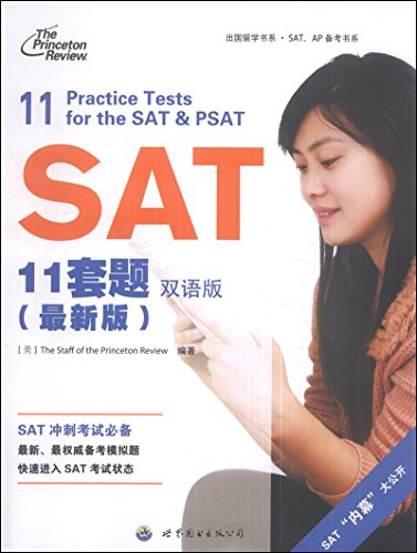 9787510071805: 11 Practice Tests for the SAT & PSAT 2014(Chinese Edition)