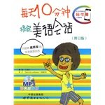 9787510071843: 10 minutes a day to get American English conversation (revised edition MP3 color graphic version)(Chinese Edition)