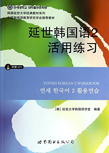 9787510078149: 2 Yonsei Korean Yonsei University exercises utilizing the classic textbook series (with MP3 CD 1)(Chinese Edition)