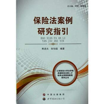 Insurance Law Case Study of Law guidelines Jiangxi University of Finance excellent financial laws ...