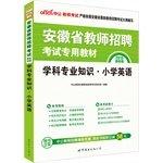 2015 in Anhui Province in the public version of the dedicated teacher recruitment exam materials: ...
