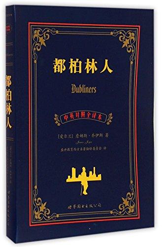Dubliners (bilingual full translation)(Chinese Edition): AI ER LAN
