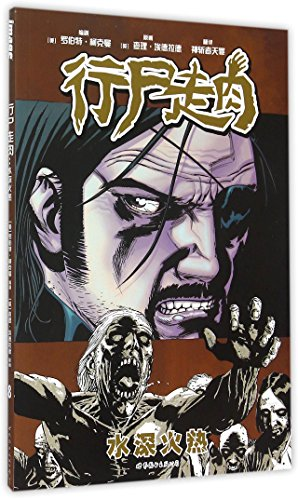 9787510095924: The Walking Dead, Vol. 8: Made to Suffer (Chinese Edition)