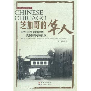 9787510096563: 芝加哥的华人(1870年以来的种族跨国移民和社区)/海外华人华侨研究译丛