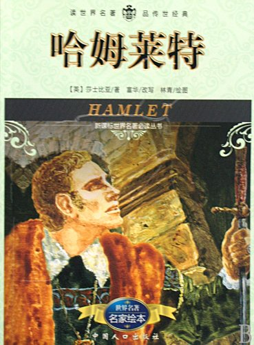 9787510102042: Hamlet -Famous Picture Book (Chinese Edition)