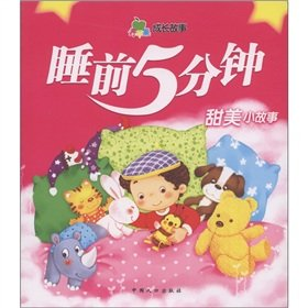 Green Apple growth story. bedtime 5 minutes: Happy story(Chinese Edition): PANG FENG