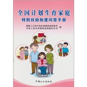 National family planning in the system of special assistance Answer Book(Chinese Edition): GUO JIA ...