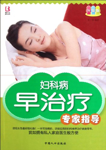 Gynecological diseases and early treatment expert guidance (upgrade version)(Chinese Edition): ...