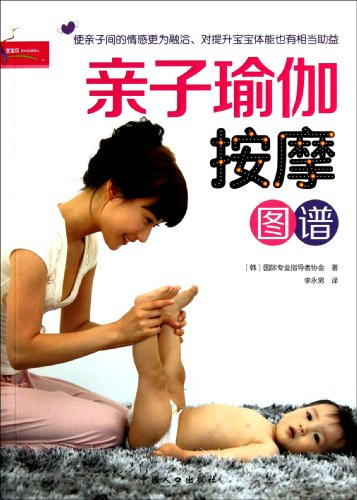 Genuine Atlas Books 9787510110382 Family Yoga Massage(Chinese Edition): GUO JI ZHUAN YE ZHI DAO ZHE...