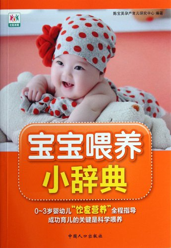 Genuine special baby feeding small dictionary (JRHX)(Chinese Edition)(Old-Used): CHEN BAO YING YUN ...