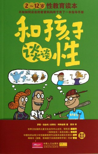 9787510113178: Talk about sex with children(2-12 years old sex Reading) (Chinese Edition)